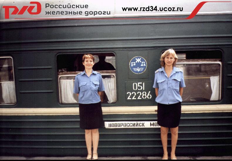 Инструкции проводника пассажирских вагонов